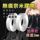 厚度 2mm (2米200cm) 奈米無痕膠帶 加厚款 雙面膠帶 JA008 可水洗膠帶強力膠帶 可水洗膠帶