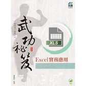 Excel 實務應用 武功秘笈