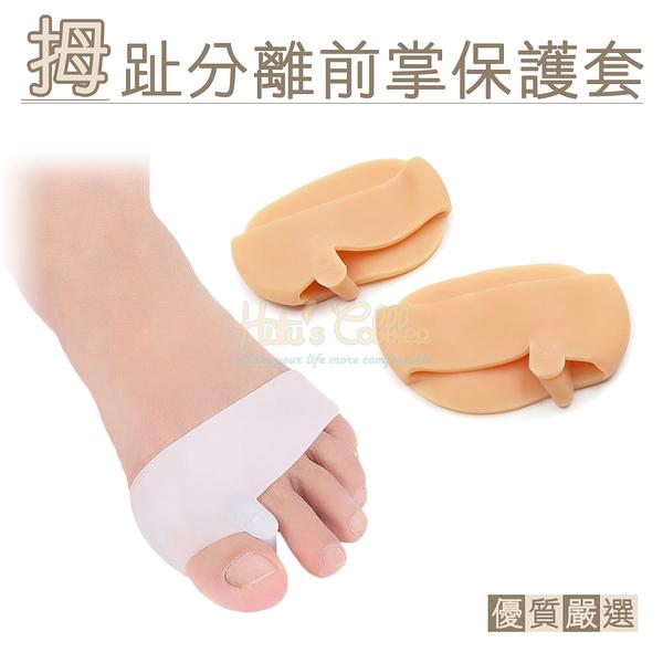 糊塗鞋匠 優質鞋材 J55 拇趾分離前掌保護套 1雙 拇指分離保護套 拇趾外翻 分趾前墊