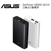 [富廉網]【ASUS】ZenPower 10050C (QC3.0) 行動電源