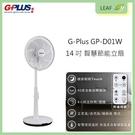 拓勤 G-Plus GP-D01W 14吋 DC智慧節能風扇 LED觸控操作 遠端App操控 四種風量模式 遙控器 立扇 電風扇