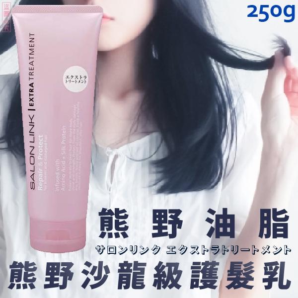 日本【熊野油脂】熊野沙龍級護髮乳 250g