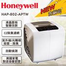 【刷卡分期+免運費】Honeywell 智慧型 抗敏抑菌 空氣清淨機 HAP-802WTW