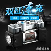 12V 車載充氣泵雙缸輪胎電動小轎車便攜式汽車加氣泵打氣泵車用 QG2840『樂愛居家館』