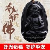 開光本命佛黑曜石吊墜十二生肖守護神佛像掛件護身符男士項鏈男女