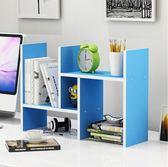 創意伸縮書架置物架桌面書柜兒童簡易桌上收納架儲物柜辦公組合柜