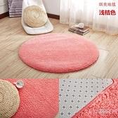 圓形地毯加厚地毯可水洗羊羔絨地墊【少女顏究院】