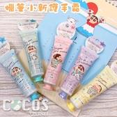 日本 蠟筆小新系列 玻尿酸保濕護手霜 保濕乳液 COCOS DK500