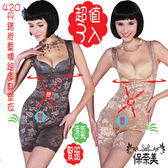 【保奈美】420丹鍺炭重磅機能連身塑衣3件組