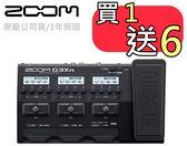 【缺貨】ZOOM G3Xn 電吉他綜合效果器 原廠公司貨一年保固【全新進化機種】