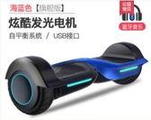 平衡車兩輪體感電動扭扭車成人智慧思維漂移代步車兒童雙輪平衡車igo 曼莎時尚