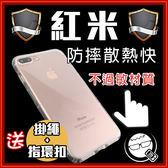 [送贈品] 小米紅米 冰晶盾 防摔殼【實拍測試+摔給你看】D34 紅米 Note 4x/5 小米MIX2S 手機殼