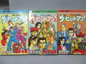 【書寶二手書T6/漫畫書_NST】殺手列傳_1~3集合售_堀井覺司