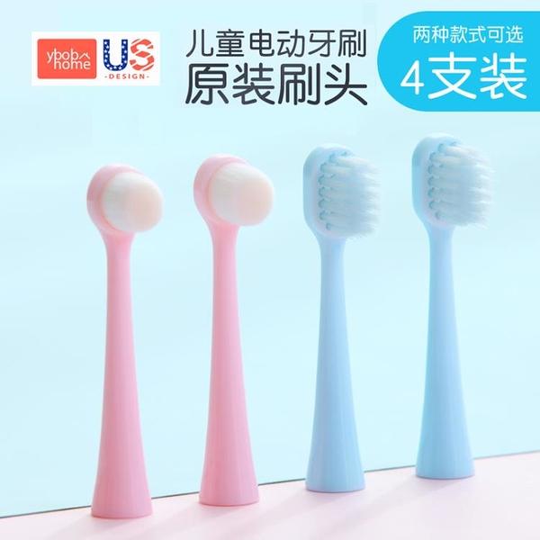 兒童電動牙刷頭可替換頭原裝刷頭 4支裝軟毛寶寶牙
