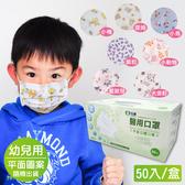 伯康醫用口罩 幼兒平面圖案(隨機出貨)50入/盒