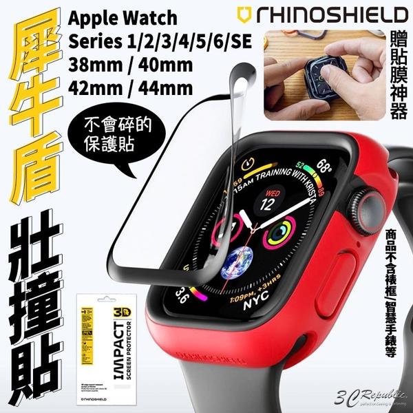 犀牛盾 耐衝擊 壯撞貼 螢幕保護貼 3D 保護貼 適用於Apple Watch 38mm 40mm 44mm 42mm