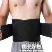 運動護腰帶男籃球健身跑步深蹲腰帶訓練束腰收腹帶女護腰裝備 全館9折