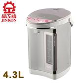 晶工牌4.3L LED電動熱水瓶 JK-8366