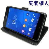 ★皮套達人★ Sony Xperia Z3 5.2吋瘋馬紋支架造型皮套+ 螢幕保護貼   (郵寄免運)