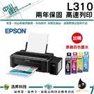 【原廠墨水四色一組+保固兩年】EPSON L310 高速單功能連續供墨印表機