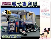 麗嬰兒童玩具館~《TAKARA TOMY》TOMICA小汽車 交通世界-DX聲光警察局.附音樂指令卡3張