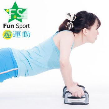 《Fun Sport》伏地挺身器(一組)台灣生產 / 健身 肌肉 push up 胸肌 重訓