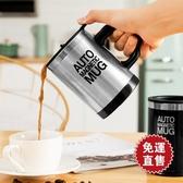 攪拌杯家用便攜式懶人水杯電動旋轉自轉攪拌咖啡杯磁化杯子 街頭布衣