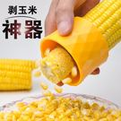 玉米脫粒機 剝玉米神器家用 撥玉米廚房神器不銹鋼玉米脫粒神器【免運直出】