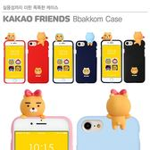 KAKAO FRIENDS 立體公仔 TPU 軟殼 手機殼│iPhone 6 6S 7 8 Plus X XS MAX XR│z8692