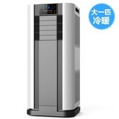 【免運快出】 可行動空調家用冷暖式免安裝一體機單冷型立式客廳便攜式.YTL 奇思妙想屋