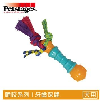 ☆御品小舖☆ 美國 Petstages 138迷你健齒啞鈴 寵物犬用耐咬玩具