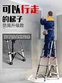 人字梯可行走多功能家用梯折疊伸縮梯鋁合金加厚工程梯升降高蹺梯 品味生活