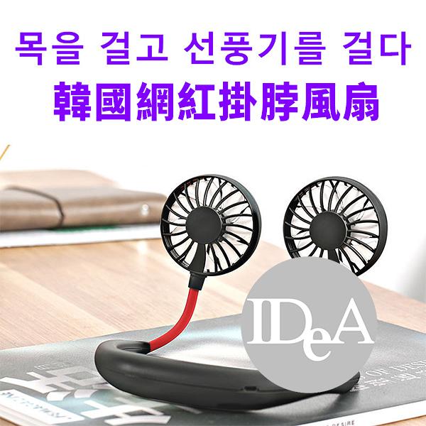 IDEA 運動風扇 運動掛脖式懶人風扇 電風扇 隨身 辦公 手持 戶外 旅遊 幼兒 外出