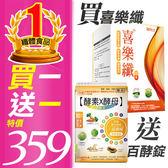 喜樂纖膠囊 30顆 盒裝公司貨【PQ美妝】