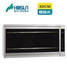 【系統家具】豪山 HOSUN FW-8909 80公分 觸控懸掛式烘碗機