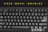 注音鍵盤 台灣繁體注音字根鍵盤 注音倉頡USB接口鍵盤 皇者榮耀3C