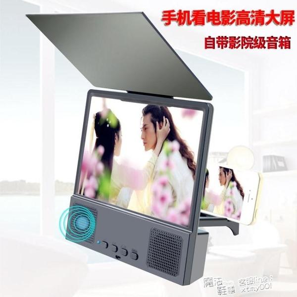 手機高清屏幕放大器防反光帶音箱手機屏幕擴大器視頻電影高清 618促銷