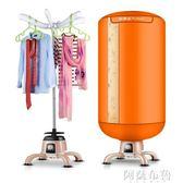 乾衣機 榮事達烘乾機省電家用寶寶衣物烘衣機速乾衣服暖風小型圓形乾衣機 igo阿薩布魯