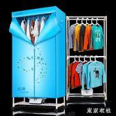 220V家用小型干衣機風干機暖風烘衣機靜音省電速干衣柜衣服烘干機 QQ7921『東京衣社』