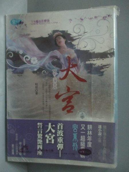 【書寶二手書T8/言情小說_KMO】大宮(上)-初入深宮_秋姬