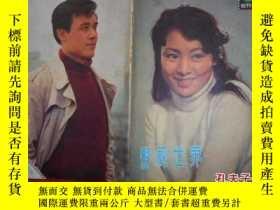 二手書博民逛書店創刊號罕見影視世界Y155211 出版1981