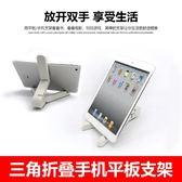 多功能桌面懶人支架簡約手機平板電腦iPad萬能通用三腳架便攜看片