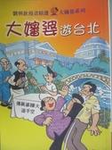 【書寶二手書T1/漫畫書_NJT】阿三哥.大嬸婆遊台北_劉興欽