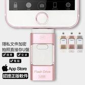 【現貨】隨身碟 蘋果安卓電腦OTG三用256G