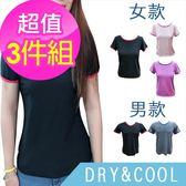 【超值三入組】【Dry&Cool】涼感排汗 運動排汗 T-Shirt-AB【K4005324】
