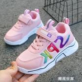 女童鞋子2019新款兒童運動鞋男童鞋網面透氣中大童跑步鞋休閒鞋潮『潮流世家』