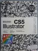 【書寶二手書T9/電腦_PIV】抓住你的 Illustrator CS5_施威銘研究室_有光碟