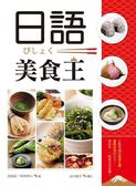 日語美食王(20K軟皮精裝+1MP3)
