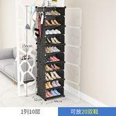 簡易鞋櫃家用防塵鞋架組裝超大經濟型多層收納置物架子塑料大容量 亞斯藍