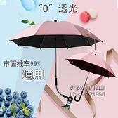 嬰兒童車通用遮陽傘溜娃神器手推車三輪車防紫外線防曬萬向雨傘【小艾新品】